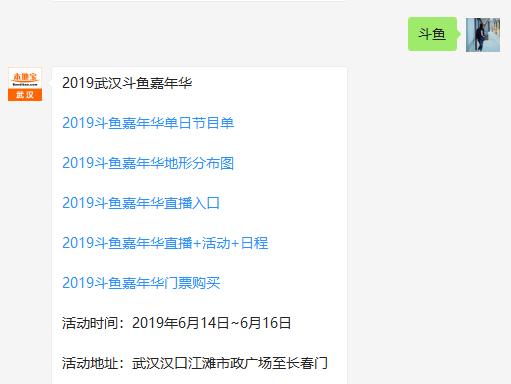 2019斗鱼嘉年华单日节目单 斗鱼嘉年华看点