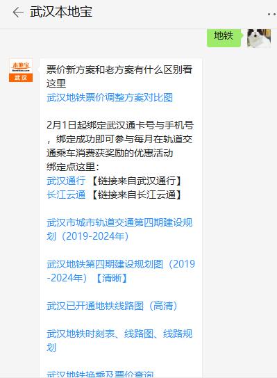 2019武汉地铁时间表最新消息 五一起全线延时收班