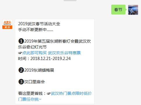 2019春节活动有哪些?(地点/门票/时间)
