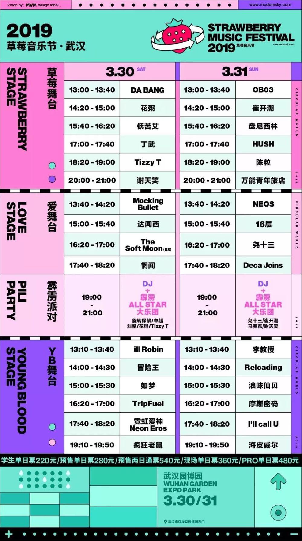 2019草莓音乐节阵容
