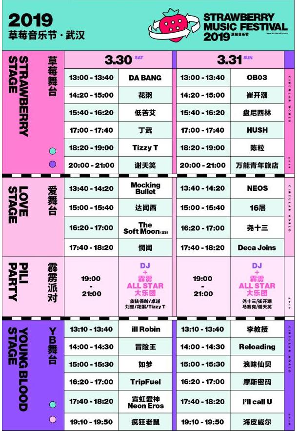 2019草莓音乐节时间表