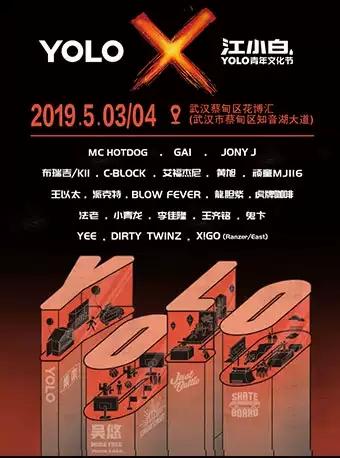 2019江小白YOLO青年文化节武汉站
