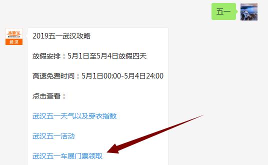 2019武汉五一车展攻略(时间+地点+门票)