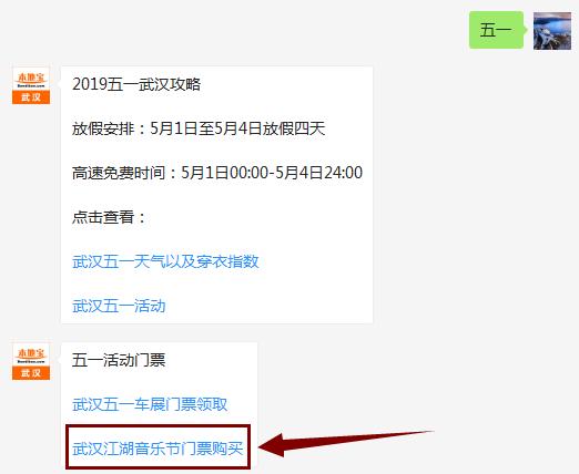五一武汉音乐会吗 2019江湖音乐节时间地点介绍