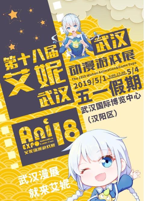 2019武汉五月漫展时间安排表(时间+地址+门票)