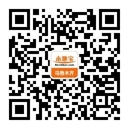 2017乌鲁木齐植物园冰雪大世界优惠门票微信购买流程