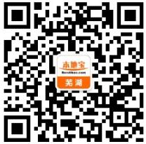 2018芜湖金鹰国际购物中心元旦打折活动