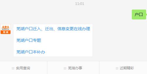 芜湖户口迁入办理指南