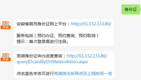 身份证办理进度_芜湖身份证办理进度查询指南- 芜湖本地宝