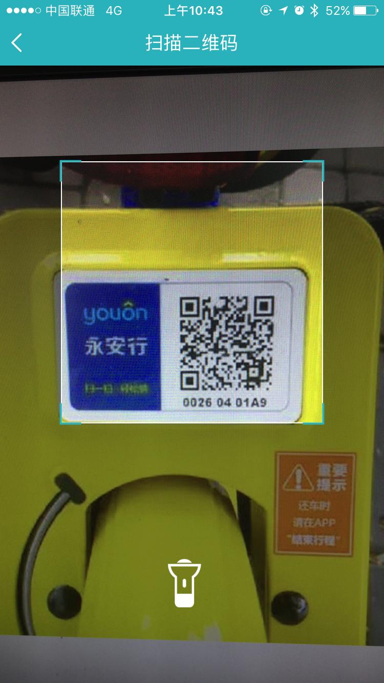 芜湖永安行共享单车全攻略和使用体验一览