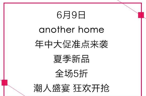 芜湖华强广场6月15日打折优惠活动