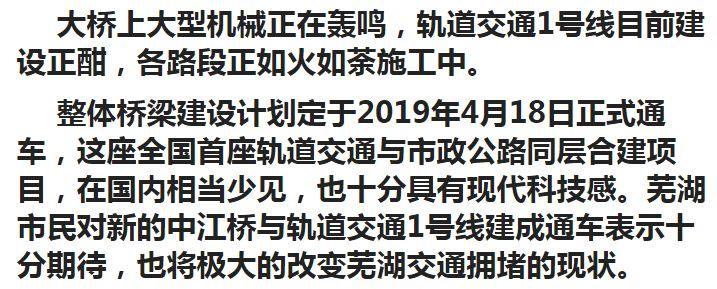 芜湖新中江桥最新消息(持续更新)