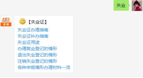 芜湖失业保险待遇办理流程