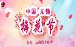 无锡梅园梅花节赏花攻略(时间+门票+交