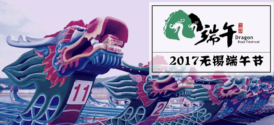 2017无锡端午活动