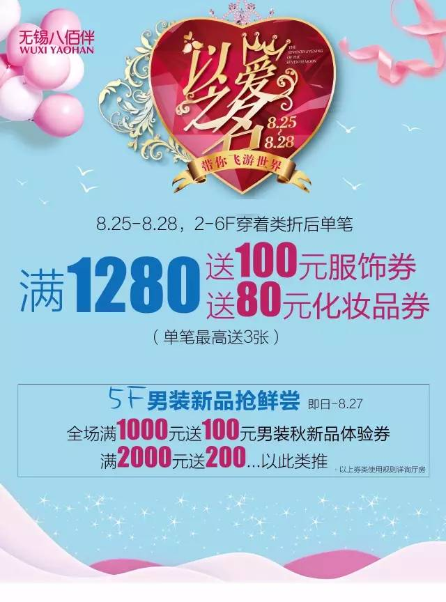 2017无锡七夕打折优惠活动汇总(持续更新)