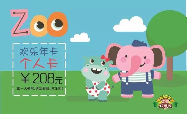 2017无锡动物园年卡办理(价格 类型)