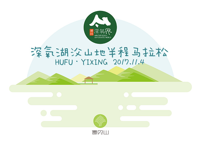 2017无锡深氧湖㳇山地半程马拉松(时间+路线+费用)