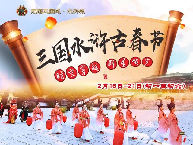 无锡影视基地古春节活动