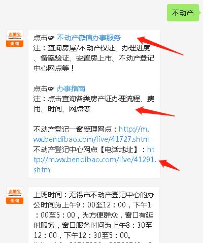 5月18日起 无锡不动产登记中心复兴路网点可办理用电过户