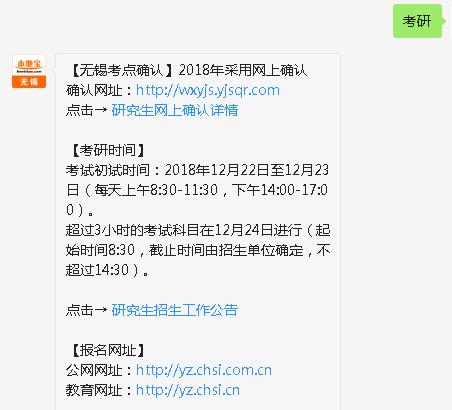 2019无锡考研考点(地址+注意事项)