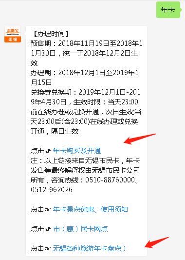 2019年无锡惠民休闲年卡办理(时间 价格 景点)
