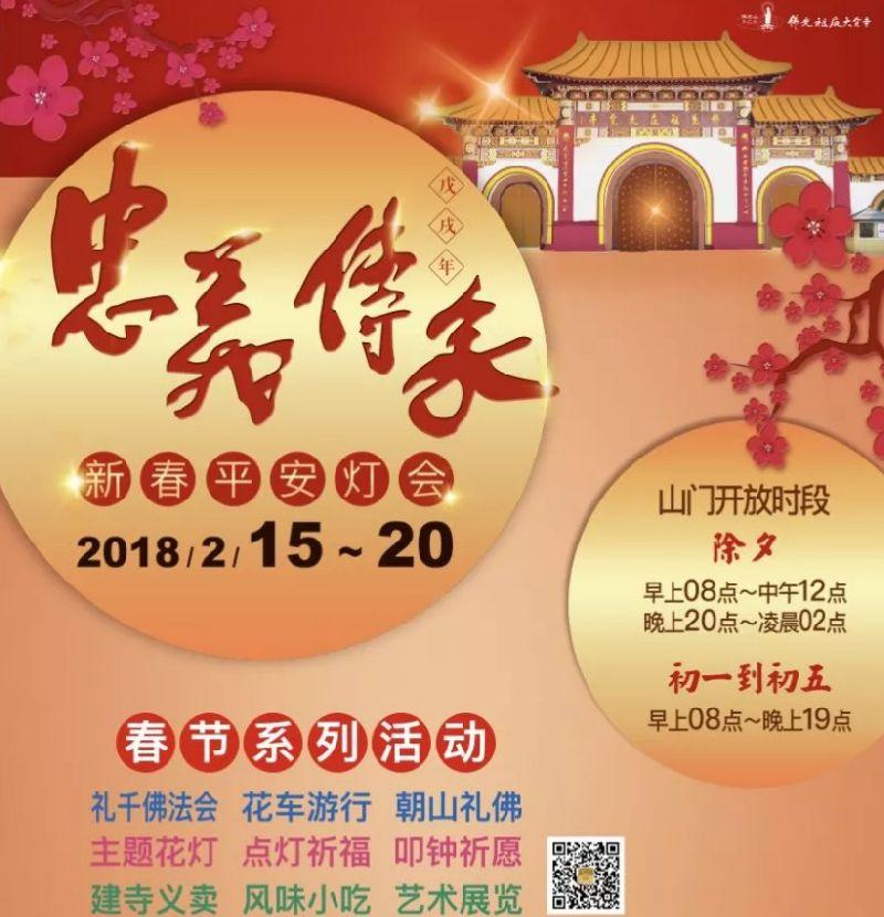 宜兴大觉寺新春灯会(时间+地址+门票)
