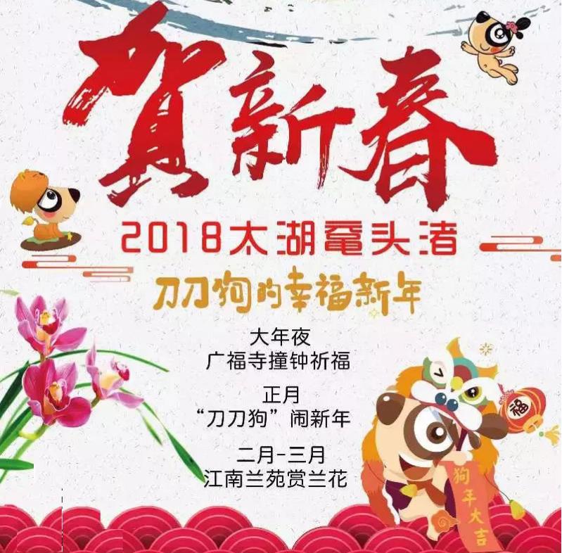 无锡鼋头渚春节活动(时间+地点+门票)
