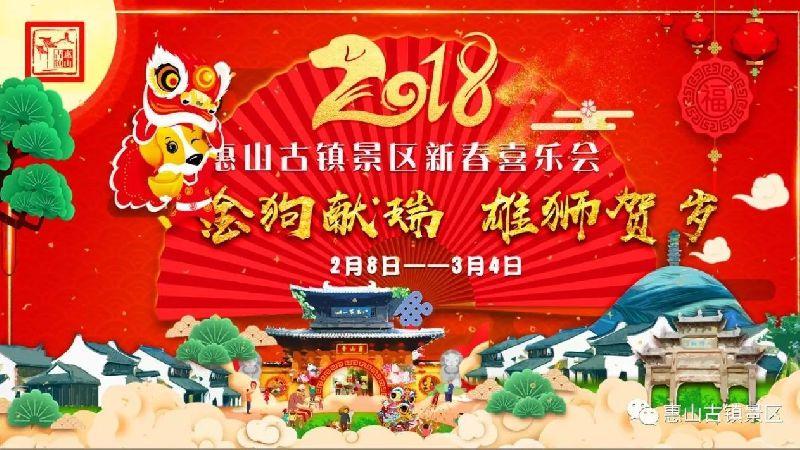 无锡惠山古镇新春喜乐会(时间+门票+交