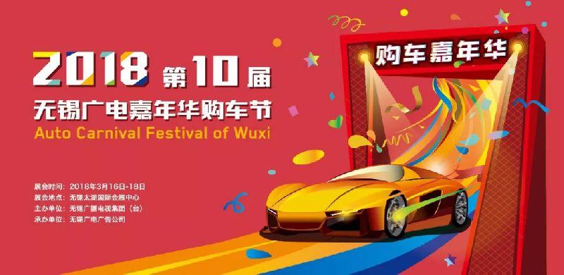 2018无锡车友嘉年华购车节(时间+地点+优惠活动)