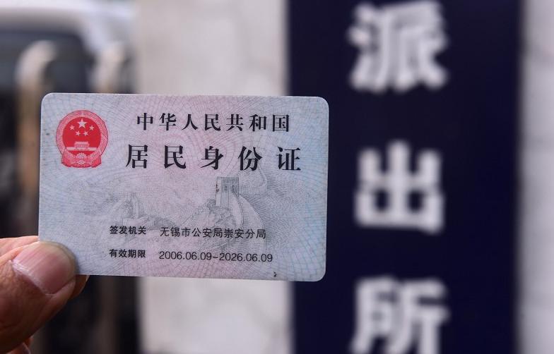 4月9日起 无锡身份证补办前必须先挂失