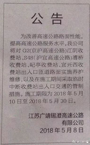 G2江阴收费站入口匝道将封闭施工 往北车辆请提前绕