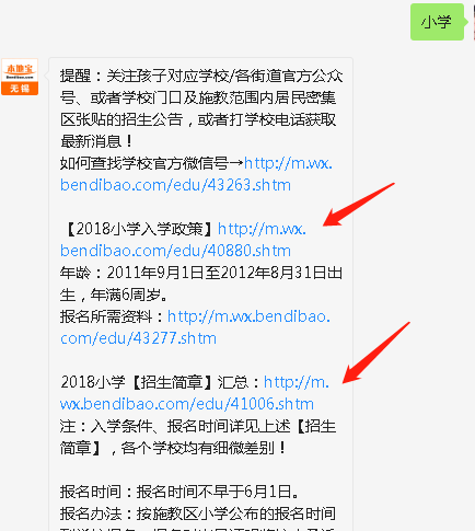 2018无锡惠山区华锐实验小学招生方案