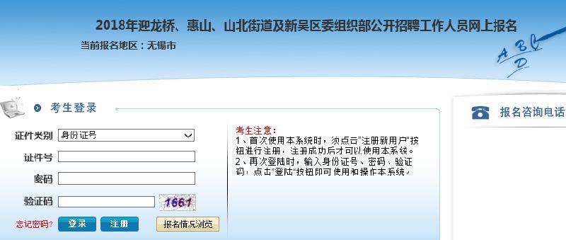 2018无锡新吴区委组织部招聘17名党建指导员
