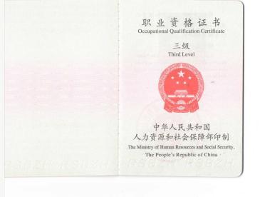 无锡职业资格证书落户办理材料 流程 地址