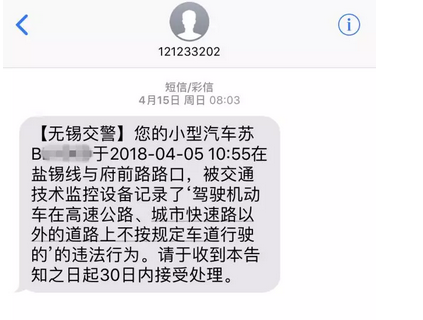 6月1日 无锡电子警察抓拍即时提示功能正式上线