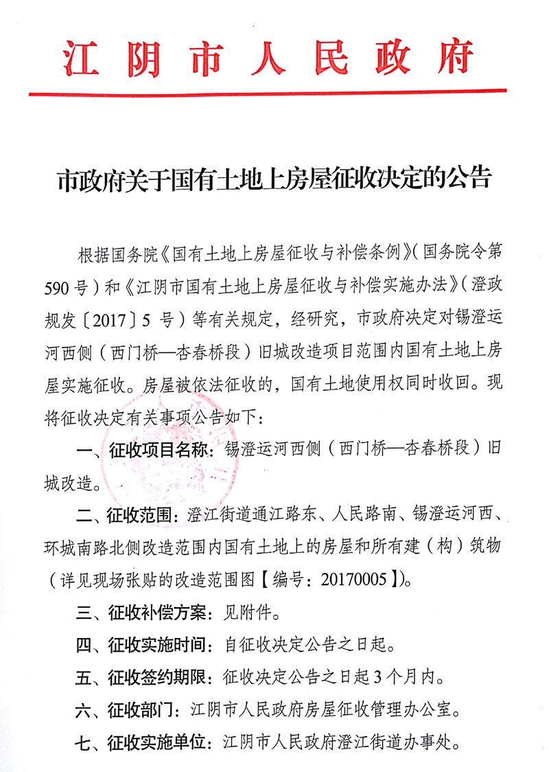 2018江阴征收地块 补偿政策