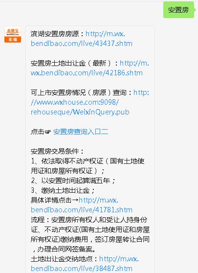 2018无锡滨湖区安置房房源(持续更新)