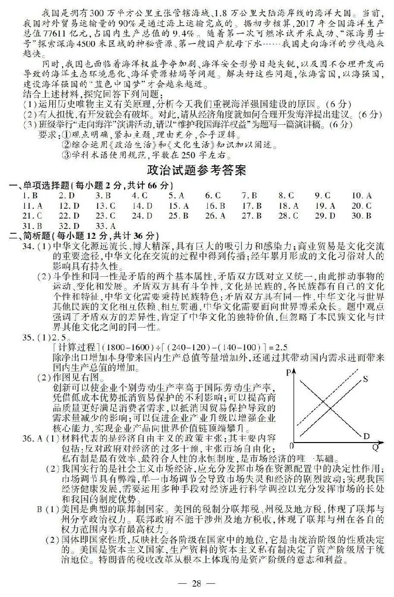 2018无锡高考试题及答案(物理 化学 生物)