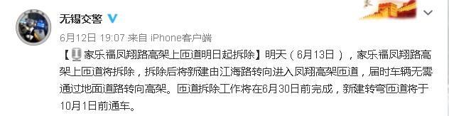 6月13日 无锡家乐福凤翔路高架上匝道将永久拆除