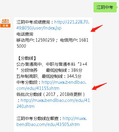 2018江阴中考录取最低控制线