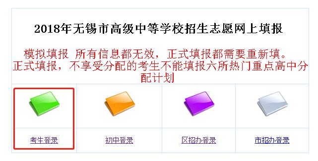 2018无锡中考志愿填报详细步骤(附图)