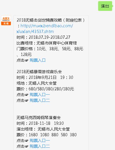 2018陈佩斯话剧《阳台》无锡站(时间 门票 地点)