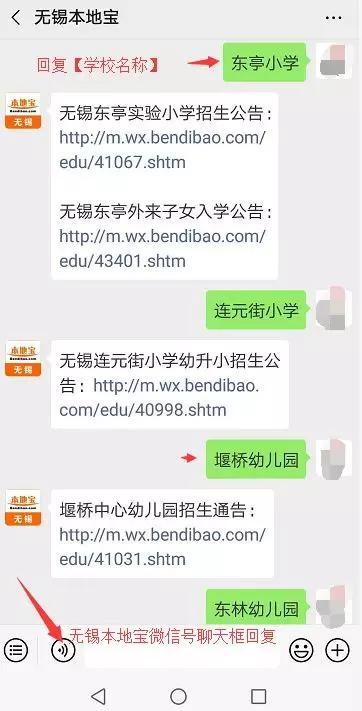 2019无锡南站中心幼儿园招生公告
