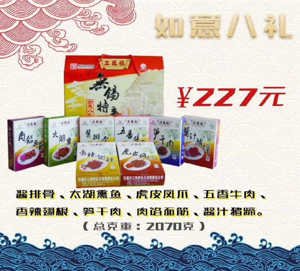 2019无锡三凤桥年货(价格 类别)