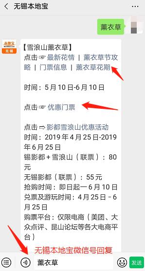 2019无锡雪浪山薰衣草节门票