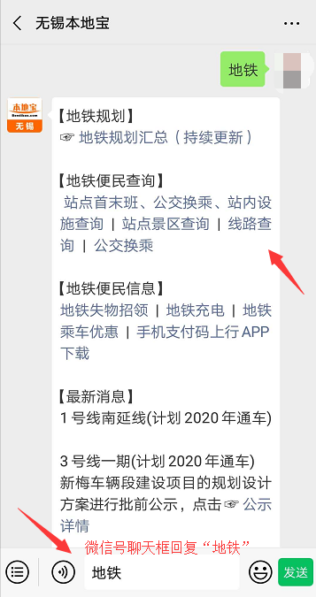 无锡地铁1号线南延线最新消息(持续更新)