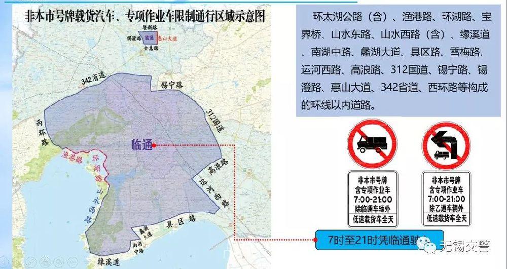 无锡货车限行区域地图