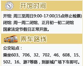 2017陕西科技馆国庆活动安排