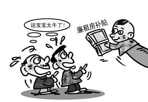 西安沣东新城廉租房租赁补贴申请对象及流程